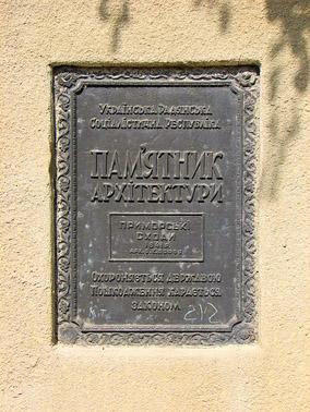Чугунная табличка, удостоверяющая статус лестницы как памятника архитектуры