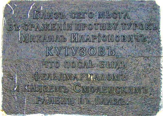 урочище Демерджи. Кутузовский фонтан, памятная плита М. И. Кутузову