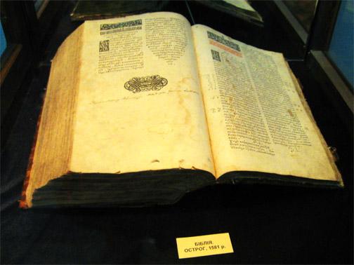 Замок князей Острожских. Библия