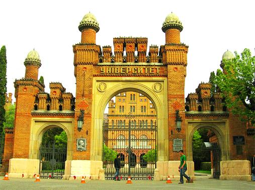 Черновицкий Национальный Университет. Главные ворота