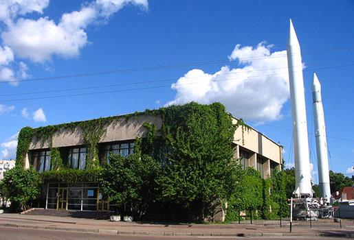 Музей космонавтики им. С.П. Королева
